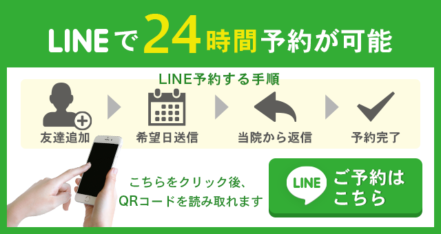 LINE 予約